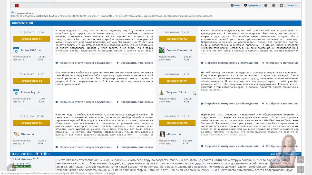 Заработок без вложений  forexdengi com  Регистрация  Как работать