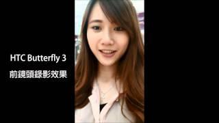 別笑阿! 示範HTC Butterfly 3前鏡頭與主鏡頭效果♥
