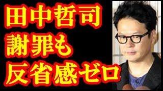 チャンネル登録是非お願いします♪ ⇒ 仲間由紀恵の夫・田中哲司、女性と ...