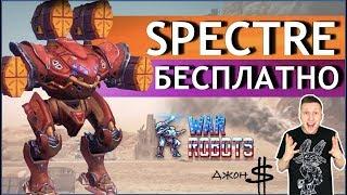 War Robots - Как получить Spectre Бесплатно?!!!