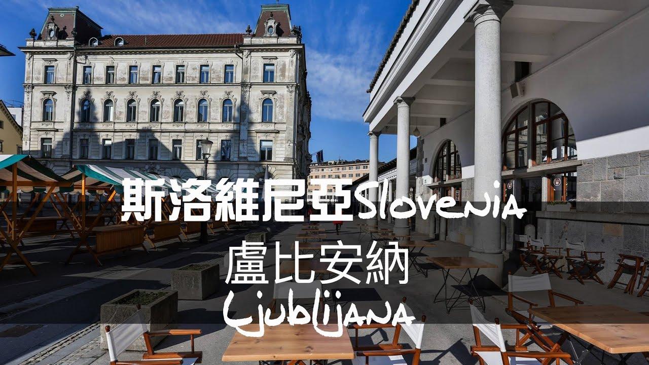 克羅埃西亞10日遊|斯洛維尼雅首都盧比安納|小巧精美宜居城市【葳葳愛旅遊】DAY3