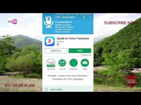 Audio Voice translator speech to text    bengali to english translation software free download
