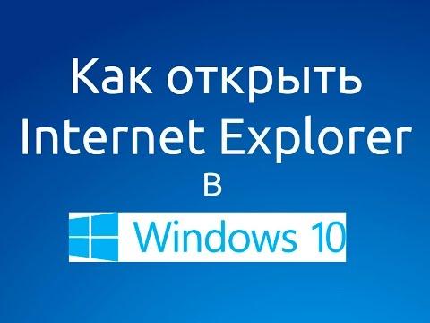 Как открыть интернет эксплорер