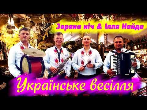 """Гурт """"Зоряна ніч"""" та  Ілля Найда - Кращі пісні. Весільні пісні. Українські пісні. Українське весілля"""