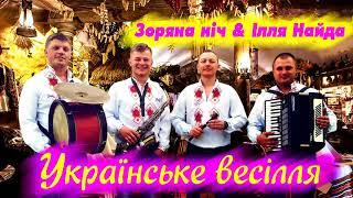 Гурт Зоряна ніч та  Ілля Найда   Кращі пісні. Весільні пісні. Українські пісні. Українське весілля
