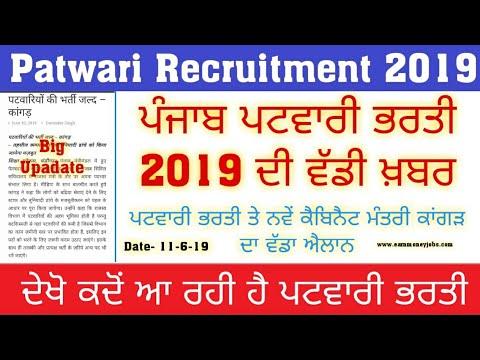 Punjab Patwari Recruitment 2019 | ਪੰਜਾਬ ਪਟਵਾਰੀ ਭਰਤੀ ਤੇ ਕੈਬਿਨੈਟ ਮੰਤਰੀ ਕਾਂਗੜ  ਦਾ ਵੱਡਾ ਐਲਾਨ |