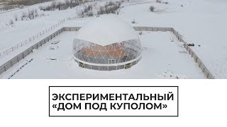 Экспериментальный 'дом куполом'