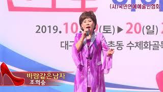 가수조희승,바람같은남자,(사)국민연예예술인협회,제6회 …