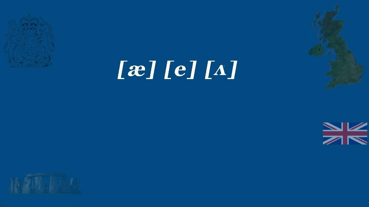 Произношение английских звуков [æ],  [e] и [ʌ]