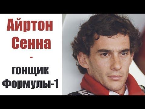 Айртон Сенна / Ayrton Senna - Легендарный бразильский гонщик Формулы-1