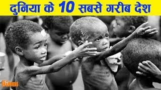 दुनिया के 10 सबसे गरीब देश # World Poorest Countries