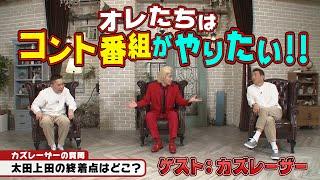 【太田上田#274①】カズレーザーさんが太田上田の意外な夢を聞き出してくれました