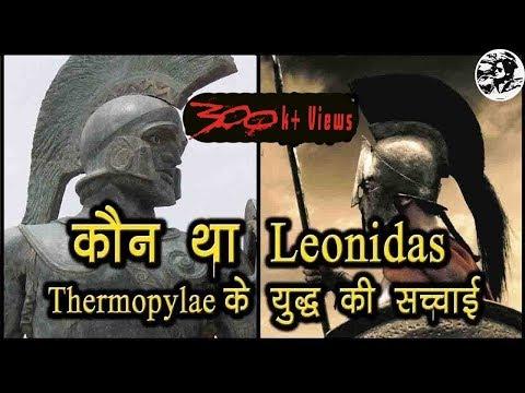 Leonidas Biography In Hindi  | कौन था  King Leonidas