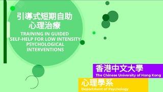 引導式短期自助心理治療|Training in Guided Self-Help for Low Intensity Psychological Interventions