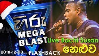 Hiru Mega Blast Neluwa - 2018-12-08 - Live Bachi Susan