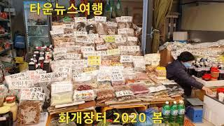 [경기티비여행] 화개장터 2020봄