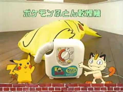 Pokemon Hitachi Futon Dryer Cm Japanese Commercial