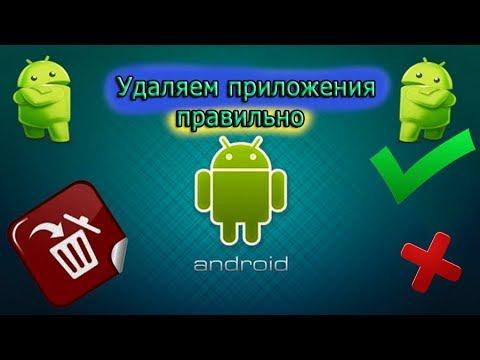 Удаляем приложения в Android правильно  На примере Samsung Galaxy J7 2017