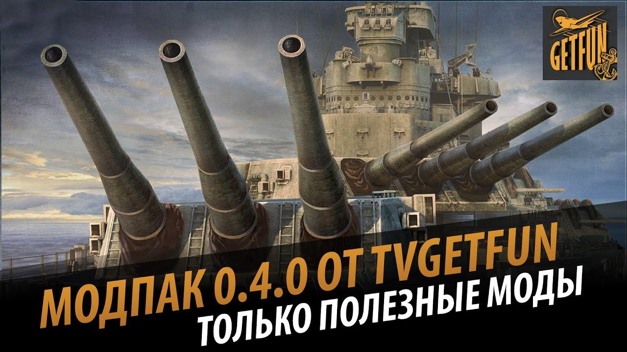 Моды для warships 0 5