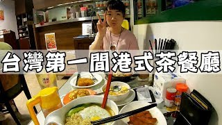 [chu吃] 全台灣第一家,港式茶餐廳!【 維記茶餐廳】台北美食