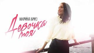 Смотреть клип Марина Бриз - Девочка Моя