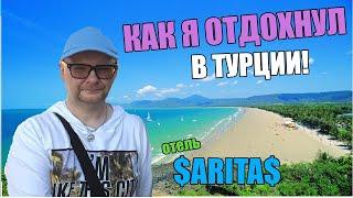 ОТЕЛЬ «САРИТАС», Турция, Алания. Обзор отеля | Алексей Кремлев, VLOG