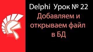 DELPHI Урок № 22 Добавление и открытие файла из БД