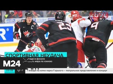 Россия проиграла Канаде в финале молодежного чемпионата мира по хоккею - Москва 24