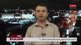 ما خطورة استخدام الحوثيين المراكز الصيفية لتجنيد الأطفال؟