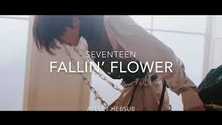 SEVENTEEN- Fallin' Flower (舞い落ちる花び) תורגם לעברית (HebSub)