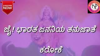Karaoke with lyrics jai bharat 6.20min