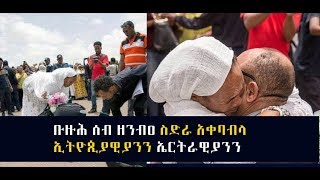 well came celebrity of Eritrean people arrive in Ethiopian airlines