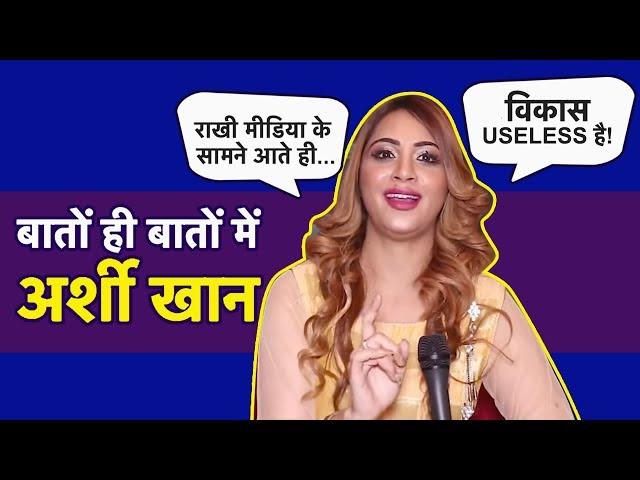 Arshi Khan ने Hina Khan, Shilpa, Vikas Gupta पर किया क्या COMMENT? Baaton Hi Baaton Mein  S01E04