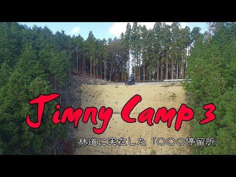 【再】 2018 新型ジムニー ヒトリキャンプⅢ 山奥の渓流で実在した○○○停留所?!