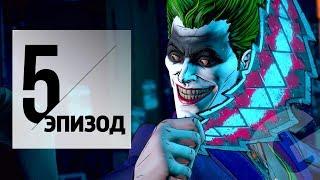 🎥 Batman: The Enemy Within Эпизод 5 НЕ ДЖОН А ДЖОКЕР (VO-674)