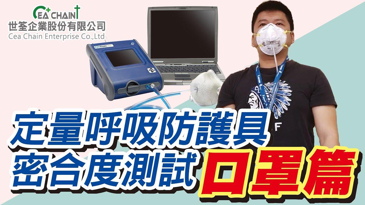 定量呼吸防護具密合度測試-口罩篇|4步驟檢視口罩是否有效防護!|世筌公司 - YouTube