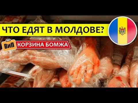 Что едят в Молдове? | Дешевые продукты в Кишинёве, цены и уровень жизни. Молдавское вино