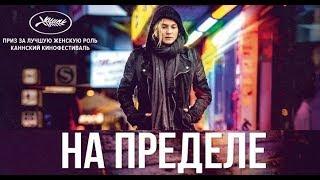 На пределе / Aus dem Nichts (2018) Криминальная драма. Лучшая женская роль Дианы Крюгер.
