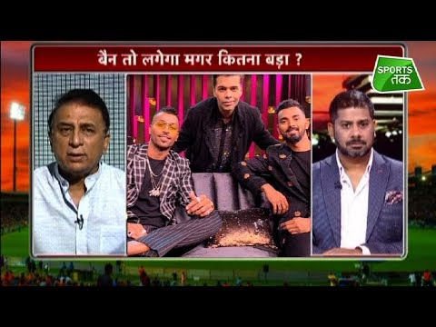 Aaj Tak Show: गावस्कर-मदनलाल ने कहा Hardik-Rahul पर Ban का टीम पर कोई फर्क नहीं होगा। Vikrant Gupta