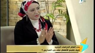 بالفيديو.. خبيرة بعلم النفس: وخوف الأم من العام الدراسي ينقله للأطفال