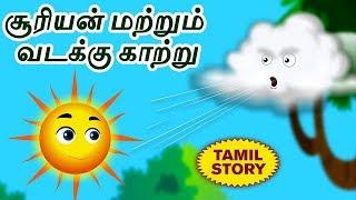 சூரியன் மற்றும் வடக்கு காற்று - Bedtime Stories For Kids | Fairy Tales | Tamil Stories | Koo Koo TV