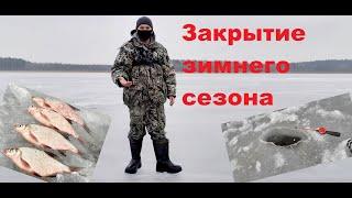 Закрытие зимнего сезона/Рыбалка 2020/Зимняя рыбалка/Рыбалка на Урале/Рыбалка в Свердловской области