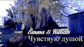 Emma and Killian    Чувствую тебя душой