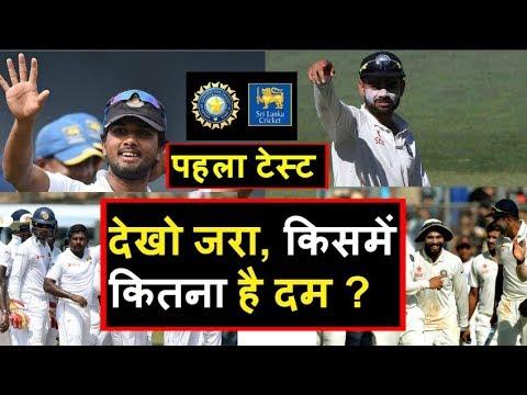 India Vs Sri Lanka 1st Test: Match Preview   Headlines Sports