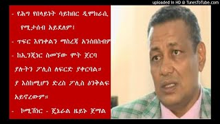 Law and Order: Commissioner – General Zeynu Jemal - SBS Amharic