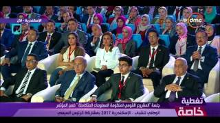 تغطية خاصة - كلمة م/ أحمد تميم في جلسة