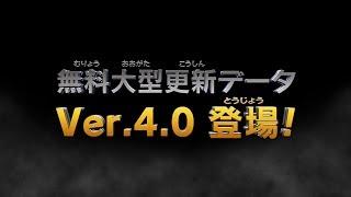 【PV】『妖怪ウォッチ3 スシ/テンプラ/スキヤキ』更新データVer.4.0 PV2