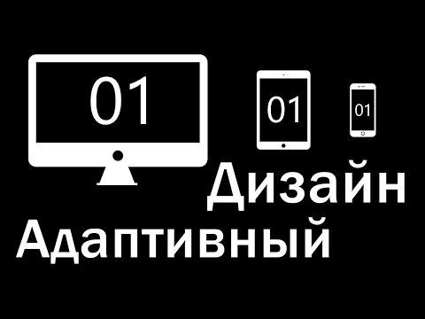 Как легко и просто можно создать мобильную версию сайта  Адаптивный дизайн от профи