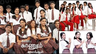 School Music Video- Kana kaanum kalangal