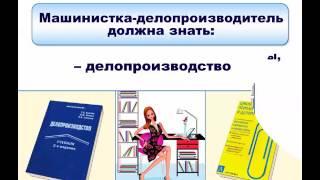 Видео инструктаж по охране труда Машинистка делопроизводитель(, 2016-05-11T14:47:57.000Z)